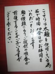 麺心 國とも-3
