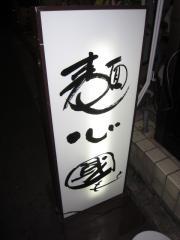 麺心 國とも-9