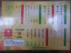 ラハメン ヤマン【五】-2