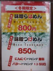 ラハメン ヤマン【五】-3