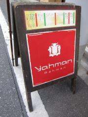 ラハメン ヤマン【五】-7