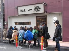 麺屋 一燈【壱拾】-1
