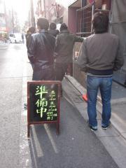 麺屋 一燈【壱拾】-6