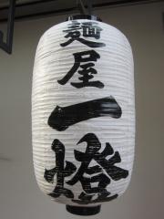 麺屋 一燈【壱拾】-12