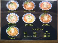 麺屋 とんちゃん-4