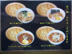 麺屋 とんちゃん-5