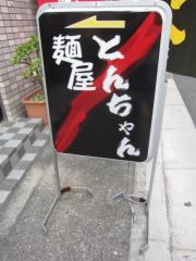 麺屋 とんちゃん-11