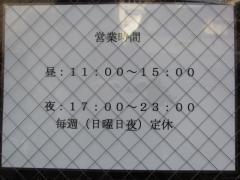 麺屋 とんちゃん-12