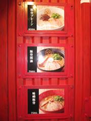 TOKYO 豚骨 BASE MADE by 博多 一風堂 池袋店-6
