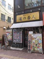 赤坂味一【五】-2