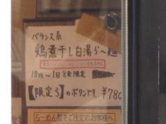 赤坂味一【五】-3