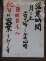 赤坂味一【五】-4