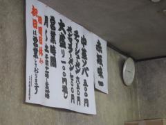 赤坂味一【五】-6