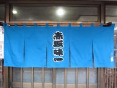 赤坂味一【五】-9
