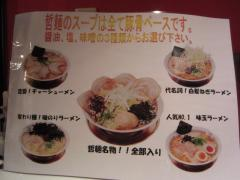 哲麺 三十二代目-2