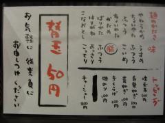 哲麺 三十二代目-4