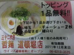 哲麺 三十二代目-5