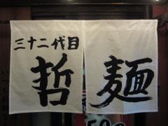 哲麺 三十二代目-8