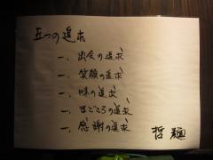 哲麺 三十二代目-9