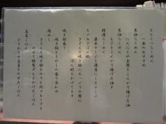 ばっこ志 ~超ラーナビ限定「極濃鶏白湯」~-4