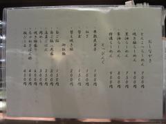 ばっこ志 ~超ラーナビ限定「極濃鶏白湯」~-3