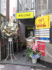 元祖 辛麺 ゆうさん-2