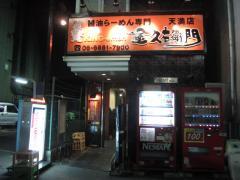 金久右衛門 天満店【弐】-2