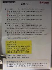 金久右衛門 天満店【弐】-5