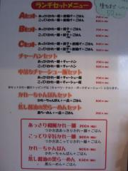 麺屋 つかさ 十三本店-2