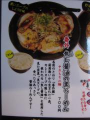 麺屋 つかさ 十三本店-3