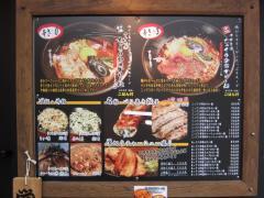 麺屋 つかさ 十三本店-10