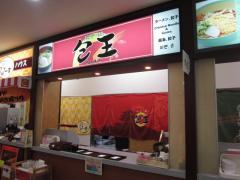 包王 養老S.A店-2