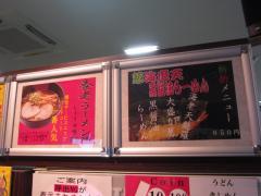 包王 養老S.A店-3