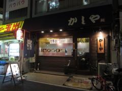 かしや【五】 -1
