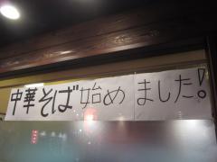 かしや【五】 -2