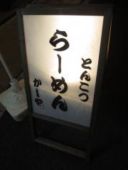 かしや【五】 -12