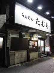らぁめん たむら【参四】-1