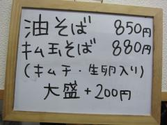 らぁめん たむら【参四】-5
