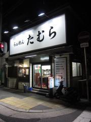 らぁめん たむら【参五】-1
