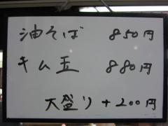 らぁめん たむら【参五】-2