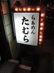 らぁめん たむら【参五】-5