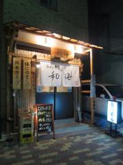 らーめん専門 和海【弐】-1
