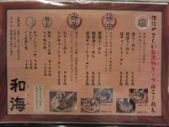 らーめん専門 和海【弐】-2
