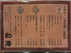 らーめん専門 和海【弐】-3