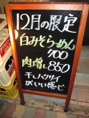 らーめん専門 和海【弐】-7