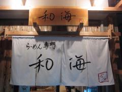 らーめん専門 和海【弐】-10