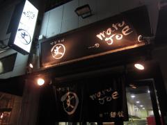 中華そば ○丈【弐弐】-9