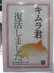 中華そば ○丈【弐参】-6