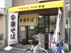 ついてる中山【弐】-1