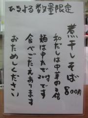 ついてる中山【弐】-2